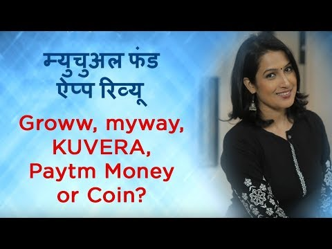 Groww, Myway, Kuvera, Paytm Money or Zerodha Coin? Which is