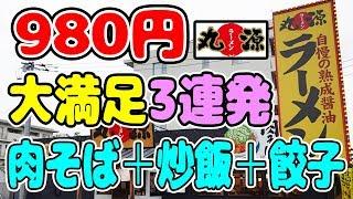 【満腹フルコース】丸源ラーメンの980円セットがコスパ抜群だし旨いしオススメ!!