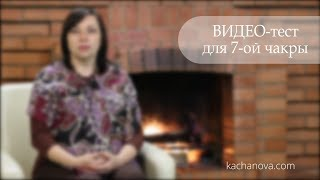 (7-я чакра) Возможно ли пережить Чистое сознание, Абсолютный покой, Полноту бытия? |Качанова Наталья