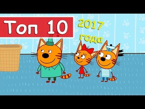 Три кота - ТОП 10 серий 2017 года