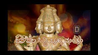 karya siddhi mantra in kannada - मुफ्त ऑनलाइन