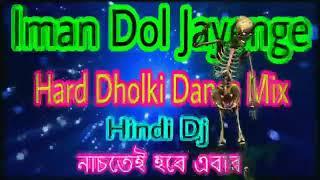 2020 Iman Dol Jayenge Hard Dholki Dance Mix Hindi Dj
