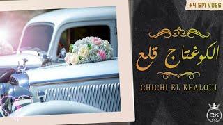 Chichi el khaloui-الكوغتاج قلع-  Innovation Son
