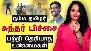 Sundar Pichai Success Story in Tamil | Google CEO NetWorth | IndianMoney Tamil | Sana Ram