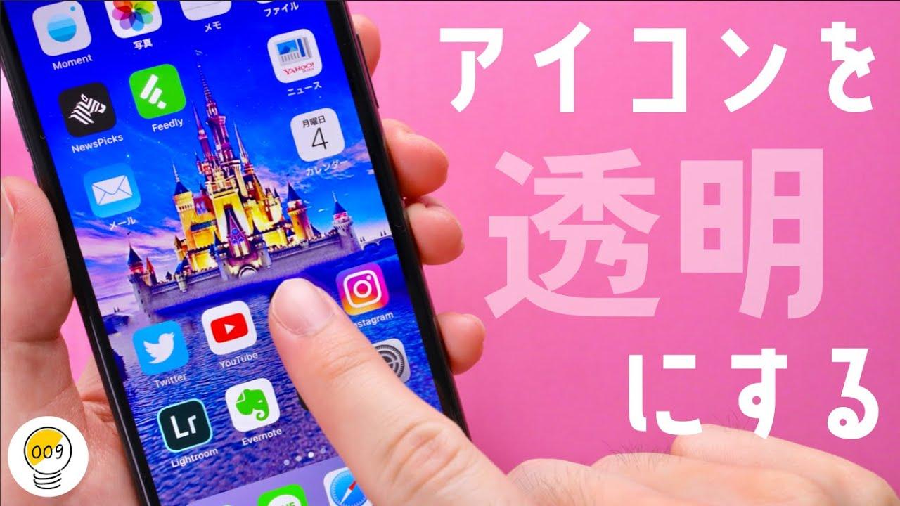 【裏ワザ】iPhoneのアプリを透明にして壁紙を目立たせる方法 #スマートフォン #裏技