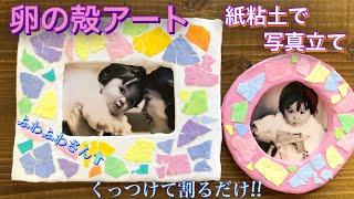 卵の殻を使って『写真立て』を作ったよ・額・紙粘土・製作・幼稚園・保育園・プレゼント❤︎DIY/tutorial/Photo Frame/egg Shell/paper Clay❤︎子ども#616