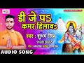 डी जे पर कमर हिलावs || Shubham Singh New BolBam Song ~ Hit Song ~ 2018 Kanwariya Jhumat Chala Ho