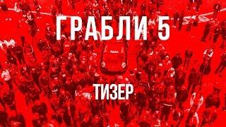 Грабли 5 - ТИЗЕР - Lowdaily