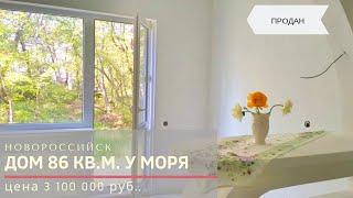 Продам дом в Новороссийске