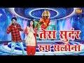 तेरा सुंदर रूप सलोना | Exclusive Baba Mohan Ram Bhajan | Sonu Garanpuria , Manvi Bhardwaj