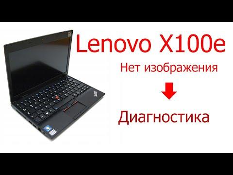 Restori.ru Lenovo X100е Нет изображения. Диагностика.