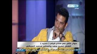 """اخر النهار - حوار خاص مع  صناع فيلم """" حديد """" الفنان / عمرو سعد و المنتج / محمد السبكي"""