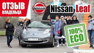 #Самый честный отзыв владельца. NISSAN LEAF.