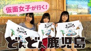 仮面女子が行く!どんどん鹿児島女子旅で魅力発見★大満足!「薩摩おごじょ」になりたい!