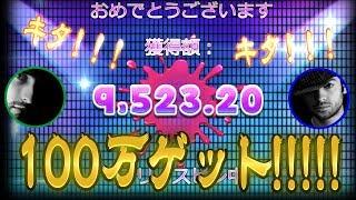 【Jammin Jars】6ドルベットで1,000,000円ゲット!!!| [Jammin Jars]  Get 1,000,000 Yen With 6 Dollars Bet!