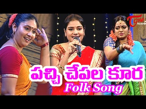 Pachi Chepala Kura | Popular Telangana Folk Songs | by Anusha