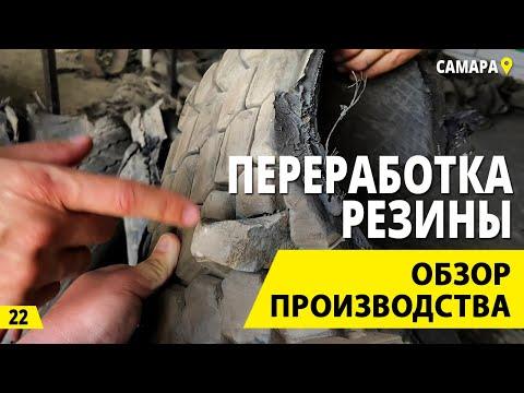 Переработка шин. Из чего делаются резиновая крошка? Бизнес на вторсырье и деньги из мусора