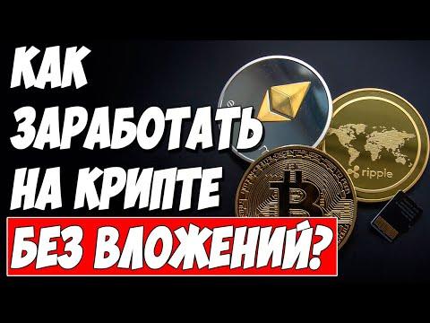 Торговля криптовалютой nem на альпари