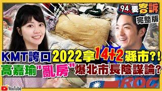 高嘉瑜參戰台北市長才被攻「房事」?