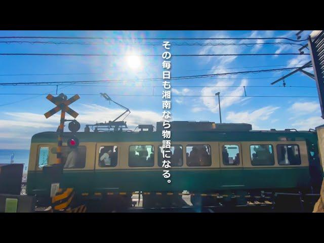 江ノ島電鉄・新卒採用プロモーションムービー