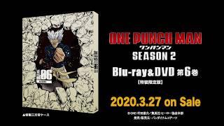 『ワンパンマン』第2期 Blu-ray & DVD 6 収録SPECIAL CD/オーディオドラマ【試聴用サンプルボイス】