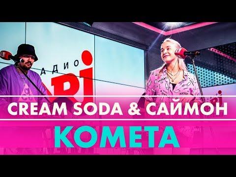 Cream Soda & Саймон - Комета (live @ Радио ENERGY)
