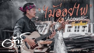 ไม้อ่อยไฟ -(Acoustic version ) ต้าร์ ตจว.