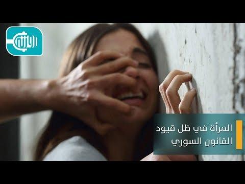 المرأة في ظل قيود القانون السوري