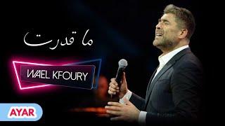 اغاني طرب MP3 وائل كفوري - ما قدرت اتخطى الوجع | 2020 | Wael Kfoury- Maedert تحميل MP3