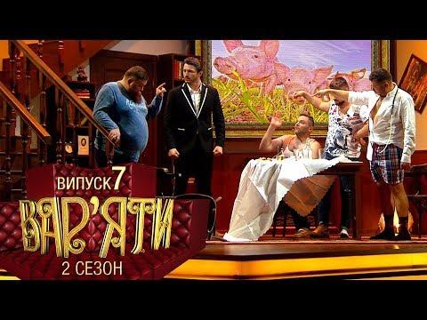 Вар'яти (Варьяты) - Сезон 2. Випуск 7 - 13.12.2017