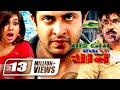 Bangla Movie | My Name Is Khan || Full Movie || Shakib Khan | Apu Biswas | Misha Shawdagar