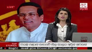 Ada Derana Prime Time News Bulletin 06.55 pm - 2018.10.10