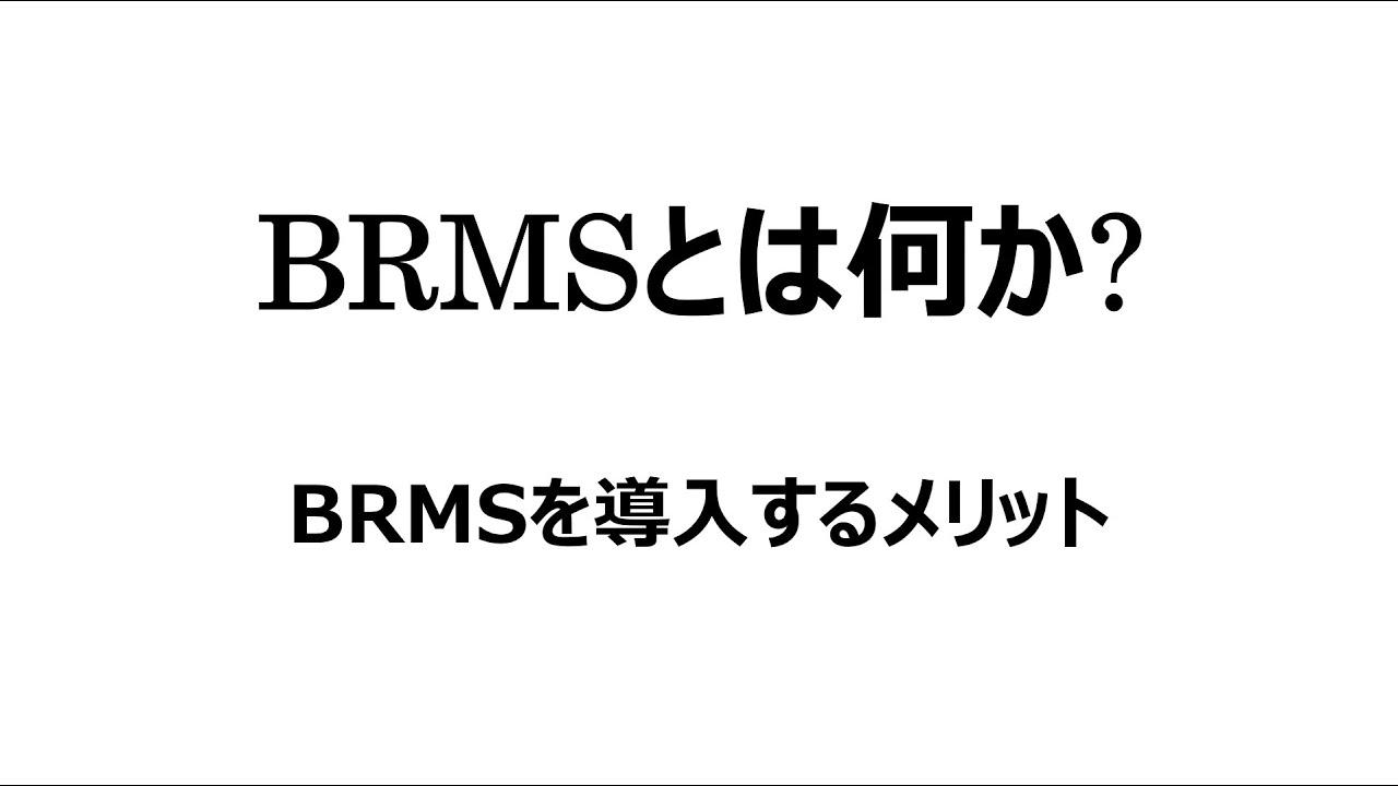 【BRMSとは? *** 導入のメリット***】#1