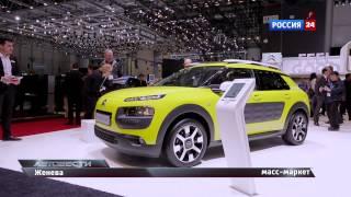 Смотреть онлайн Выставка автомобилей в Женеве 2014 год