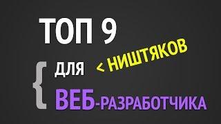 Топ 9 ► Ништяки для Веб Разработчика!