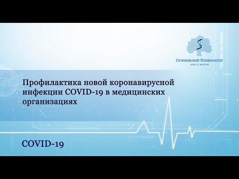 Профилактика новой коронавирусной инфекции COVID-19 в медицинских организациях