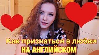 АНГЛИЙСКИЕ ФРАЗЫ \ КАК ПРИЗНАТЬСЯ В ЛЮБВИ 2018
