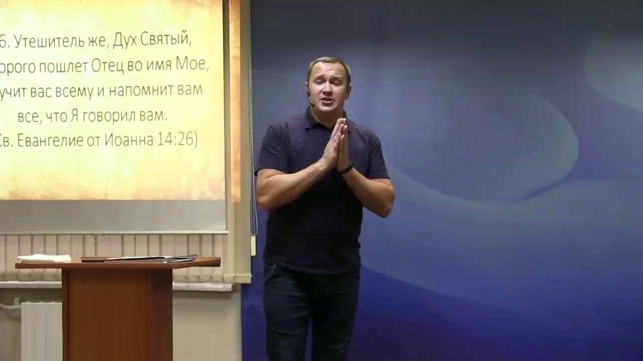 """Пастор Вадим. Тема""""Личность Бога"""""""