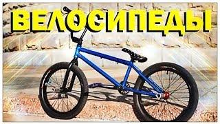 Галилео. Велосипеды