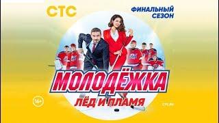 Молодежка 6 сезон -  трейлер 2018