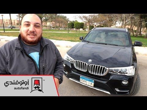 تجربة قيادة BMW X3 - BMW X3 Review