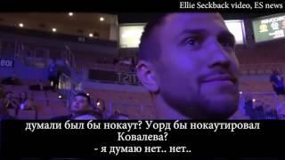 Ломаченко спросили о бое Ковалев Уорд 2 1