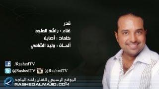 راشد الماجد - قدر (النسخة الأصلية)   2011