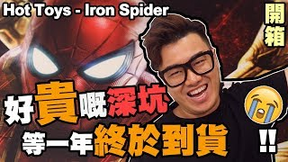 【開箱】好貴嘅深坑😭等咗一年終於到貨Hot Toys《Iron Spider》