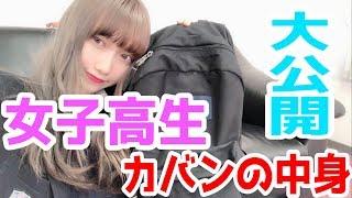 【赤羽】【りりか】現役女子高生のカバンの中身紹介!