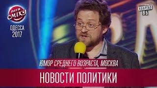 Юмор среднего возраста Команда из Москвы ! Не побоялись и приехали на фестиваль в Одессу