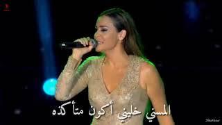 تحميل اغاني كارول سماحة - حبيت دلوقت (مع الكلمات بإحساس رائع) MP3