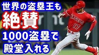 MLB大谷翔平世界の盗塁王も絶賛「1000盗塁で殿堂入れる」大谷・MLB・エンゼルス