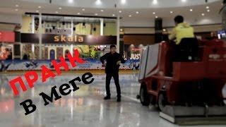 Пранк Странный Посетитель Меги Алматы
