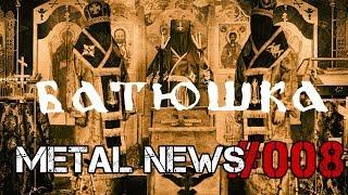 БАТЮШКА: РАСКОЛ И ПАНИХИДА | METAL NEWS #008 | Новости метал-музыки | Декабрь 2018